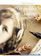 Οι σελίδες της Δάφνης 1940-41