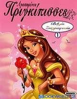 Αγαπημένες πριγκίπισσες: Βιβλίο ζωγραφικής 1