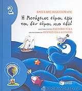 Η Μεσόγειος είμαι εγώ και δεν είμαι πια εδώ!