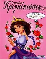 Αγαπημένες πριγκίπισσες: Βιβλίο ζωγραφικής 2