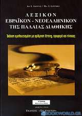Λεξικόν εβραϊκόν - νεοελληνικόν της Παλαιάς Διαθήκης