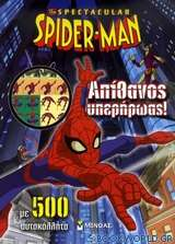 The Spectacular Spider-Man: Απίθανος υπερήρωας!