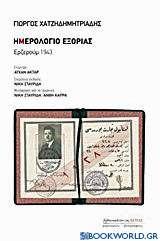 Ημερολόγιο εξορίας: Ερζερούμ 1943