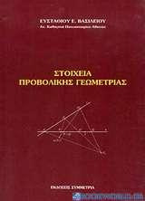 Στοιχεία προβολικής γεωμετρίας
