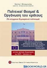 Πολιτικοί θεσμοί και οργάνωση του κράτους