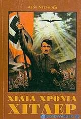 Χίλια χρόνια Χίτλερ