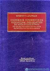 Εκθέσεις προξενικές εκπαιδευτικές, εκκλησιαστικές και λοιπά συναφή έγγραφα του 19ου και των αρχών του 20ου αιώνα για τον υπόδουλο και μη ελληνισμό