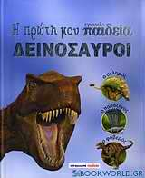 Η πρώτη μου εγκυκλοπαίδεια: Δεινόσαυροι
