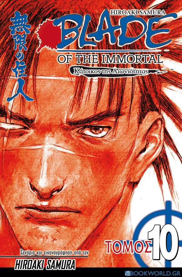 Blade of the Immortal: Κάτοικος της αιωνιότητας
