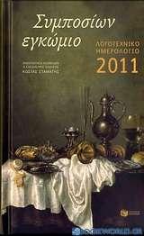 Λογοτεχνικό ημερολόγιο 2011