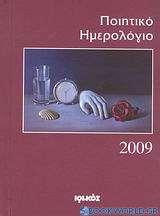 Ποιητικό ημερολόγιο 2009