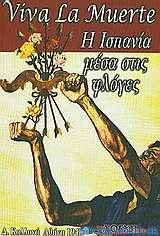 Viva la Muerte: Η Ισπανία μέσα στις φλόγες