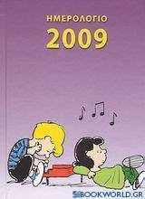 Ημερολόγιο 2009: Σνούπυ