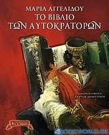Το βιβλίο των αυτοκρατόρων