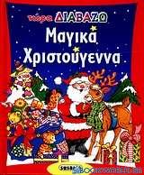 Μαγικά Χριστούγεννα