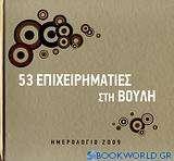 Ημερολόγιο 2009: 53 επιχειρηματίες στη Βουλή