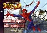 The Spectacular Spider-Man: Απίθανη δράση όλο χρώματα!