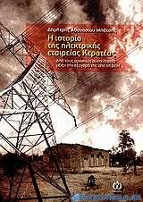 Η ιστορία της ηλεκτρικής εταιρείας Κερατέας