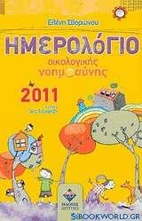 Ημερολόγιο οικολογικής νοημοσύνης 2011
