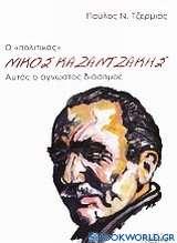 Ο πολιτικός Νίκος Καζαντζάκης