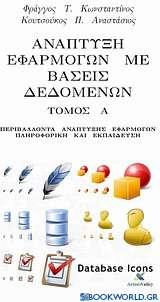 Ανάπτυξη εφαρμογών με βάσεις δεδομένων