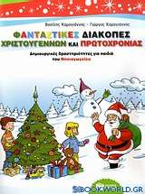 Φανταστικές διακοπές Χριστουγέννων και Πρωτοχρονιάς