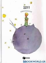 Ημερολόγιο 2011: Ο μικρός πρίγκιπας