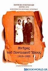 Μνήμες του Ποντιακού Έπους 1913 - 1922