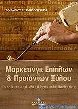 Μάρκετινγκ επίπλων και προϊόντων ξύλου