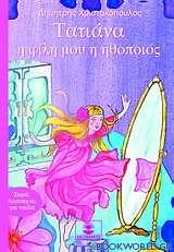 Τατιάνα, η φίλη μου η ηθοποιός