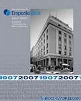 Emporiki Bank 1907-2007: Εναλλαγές ταυτότητας και μετασχηματισμοί