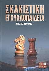 Σκακιστική εγκυκλοπαίδεια