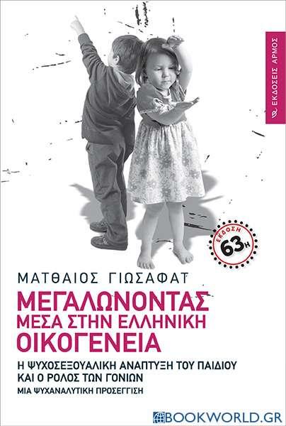 Μεγαλώνοντας μέσα στην ελληνική οικογένεια
