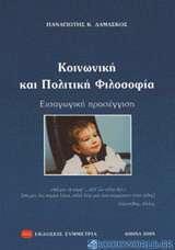 Κοινωνική και πολιτική φιλοσοφία