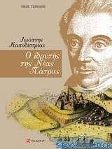 Ιωάννης Καποδίστριας: Ο ιδρυτής της νέας Πάτρας
