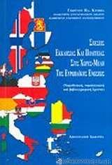 Σχέσεις Εκκλησίας και Πολιτείας στις χώρες μέλη της Ευρωπαϊκής Ενώσεως