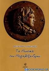 Τα μυστικά του Μεγαλέξανδρου
