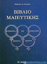 Βιβλίο μαιευτικής