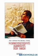 Το πρόγραμμα της Κομμουνιστικής Διεθνής Νέων