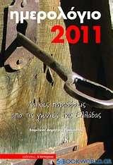 Ημερολόγιο 2011: Λαϊκές παραδόσεις από τις γωνιές της Ελλάδας