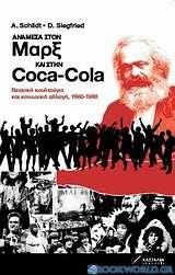 Ανάμεσα στον Μαρξ και στην Coca-Cola