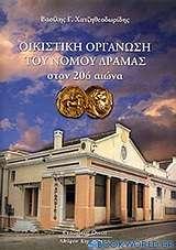 Οικιστική οργάνωση του νομού Δράμας στον 20ό αιώνα