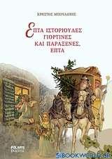 Επτά ιστοριούλες γιορτινές και παράξενες, επτά