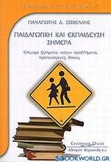 Παιδαγωγική και εκπαίδευση σήμερα