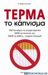 Τέρμα το κάπνισμα