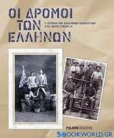 Οι δρόμοι των Ελλήνων