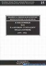 Η βιβλιοθήκη του Ελληνικού Γυμνάσιου Θεσσαλονίκης