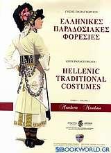 Ελληνικές παραδοσιακές φορεσιές: Μακεδονία