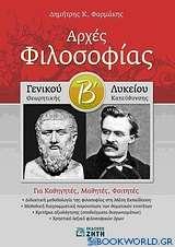 Αρχές Φιλοσοφίας Β΄ γενικού λυκείου
