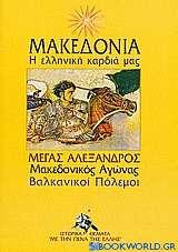 Μακεδονία: Η ελληνική καρδιά μας